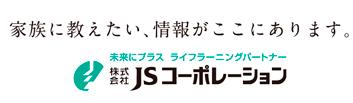 JSコーポレーション